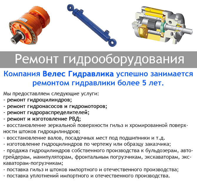 ремонт гидрооборудования